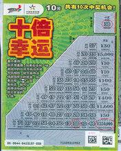 Упаковки / Билеты / Товарные знаки > Лоторейные билеты / Марки.