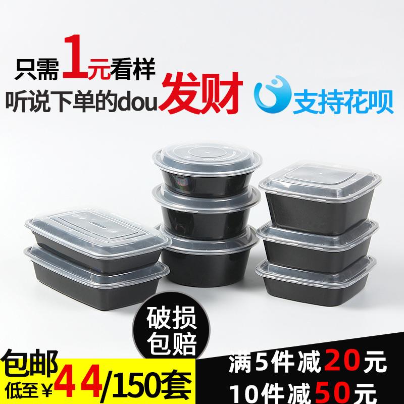 一次性打包盒外卖美式长方形汤碗(用1元券)