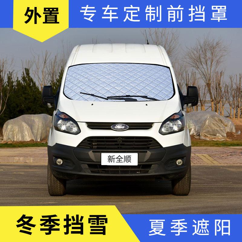 Jiangling Ford New Quanshun new generation turuiou car windshield sunscreen heat shield sunshade