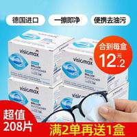 德國進口一次性dm擦眼鏡紙清潔紙濕巾鏡頭相機手機屏幕擦拭布 4盒