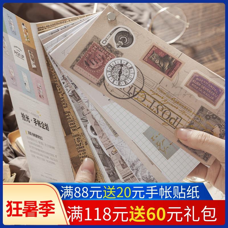 有控 30张复古手帐贴纸本 艺术家硫酸纸手账本素材和纸贴纸