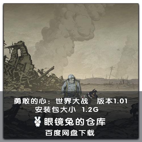 勇敢的心 世界大战 PC 中文版 一键安装 电脑游戏 单机游戏