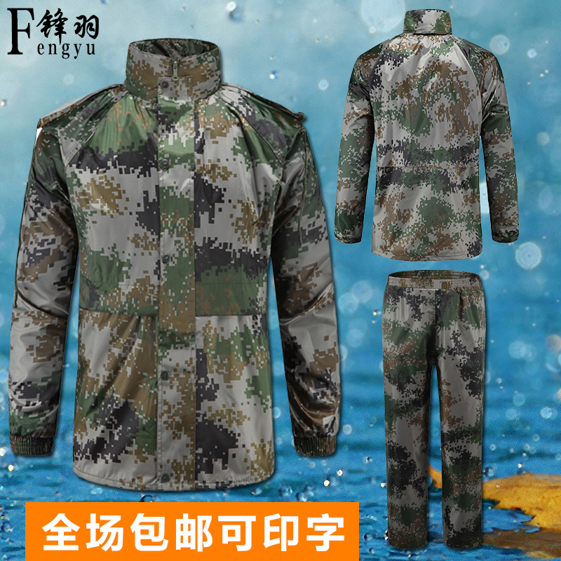 Warning environmental security guard guard motorcycle electric vehicle double layer thickened split breathable fishing camouflage raincoat suit