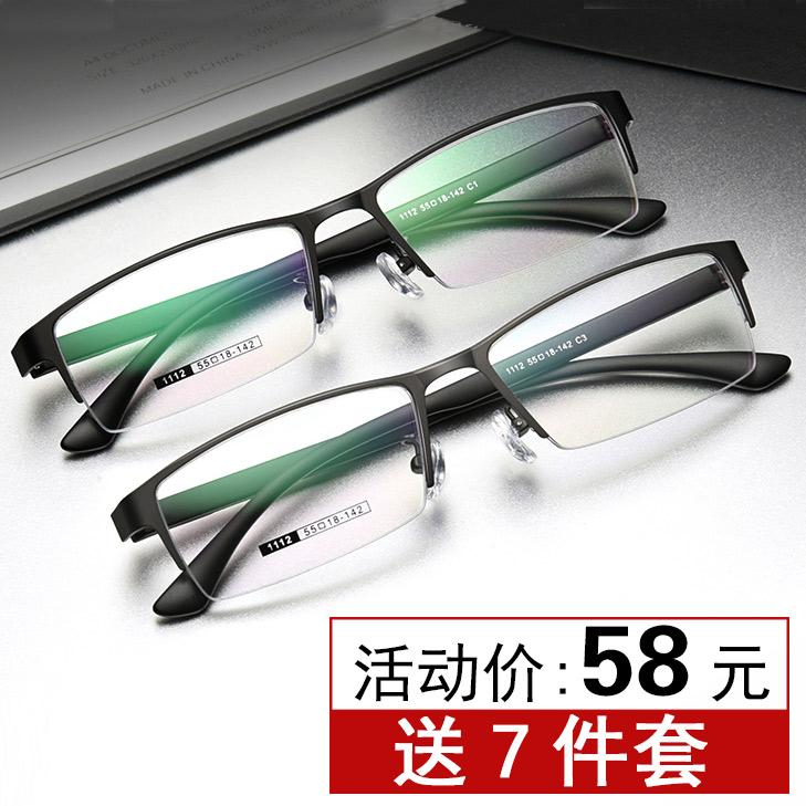 配半框近视眼镜男TR90镜腿100/200/300/350/400//500度防辐射变色