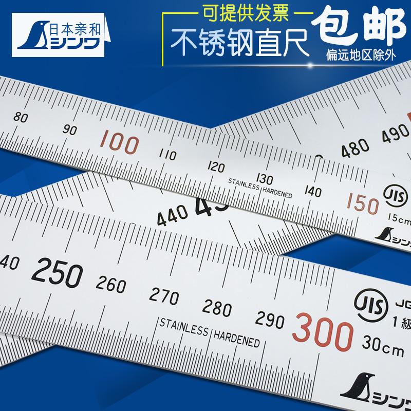 Япония близко спокойный shinwa пингвин карты не содержат объектив правитель толстая сталь доска правитель высокой точности 15/30/100cm2 метр