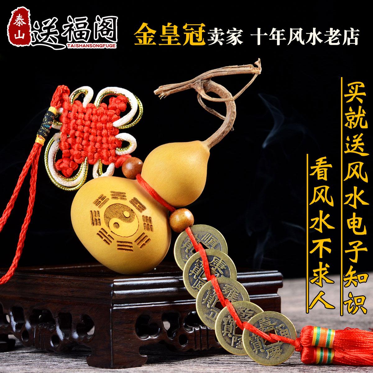 Природный тыква открытие культура играть тыква кулон домой фэн-шуй украшение счастливый городской дом зло пять императоров монеты