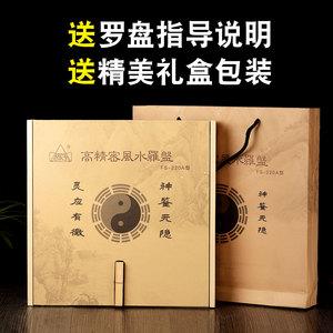 送福阁 罗盘风水盘专业高精度地质罗盘仪铝合金8寸综合盘指南针