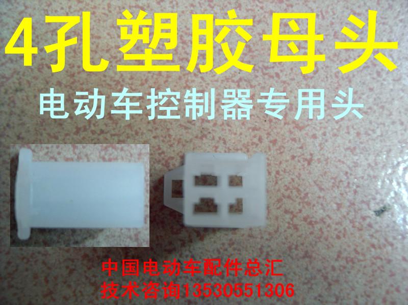 Электромобиль женщина 4 отверстие пластик сиденье / контролер электропроводка глава