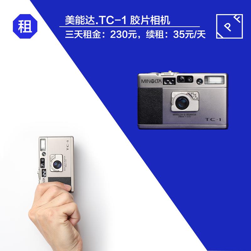 Аренда фильм камера прекрасный может достигать TC-1 TC1 портативный фильм машинально отправить клей объем IPF камера аренда аренда