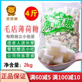 毛店清凉薄荷糖2kg 老式强力破荷塘薄荷丁大包装4斤 火锅店小零食
