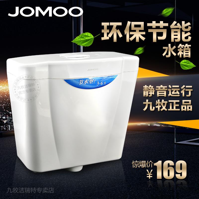 JOMOO девять ванная комната сидеть на корточках устройство водяной бак монтаж немой двойной кнопка порыв водяной бак охрана водных ресурсов коробка 95026 подлинный