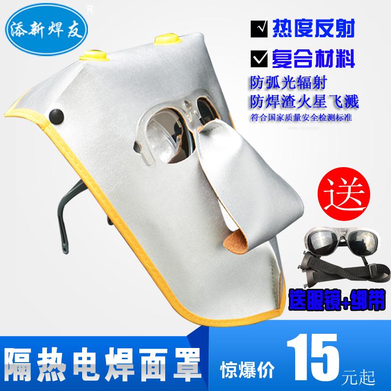 包邮二代新型焊工面罩牛皮电焊面罩烧焊面罩脸部防护电焊眼镜量大