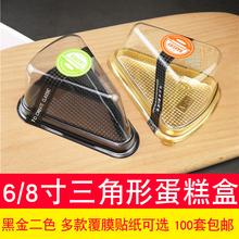 包邮三角形蛋糕盒6寸8寸千层慕斯切件透明塑料盒烘焙西点盒100套