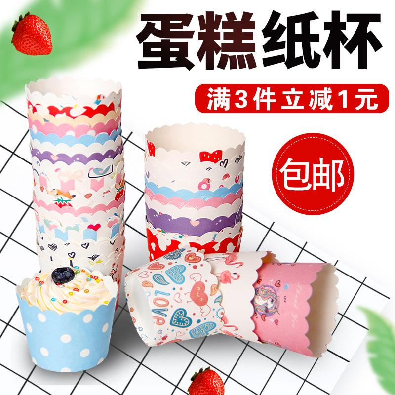 迈发小号马芬杯耐高温烤箱蛋糕托中号玛芬杯烘焙圆形纸杯50只包邮