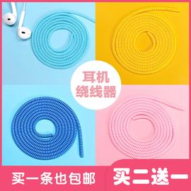 耳机线保护套缠绕线适用苹果安卓收纳绕线器耳塞防断裂耳机保护线