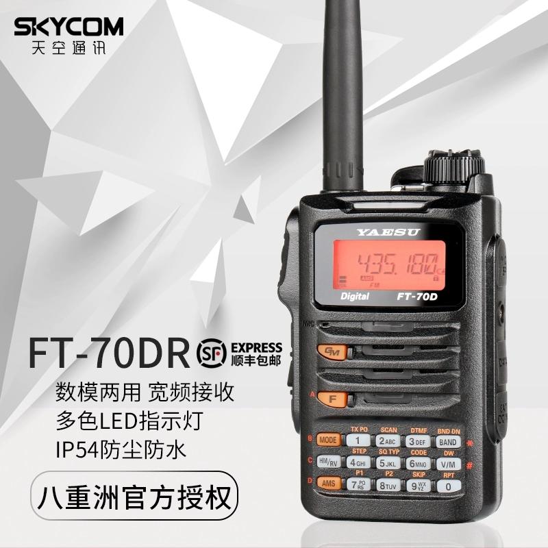 YAESU 八重洲 FT-70DR 70D C4FM/FM双频段手台数字手持对讲机