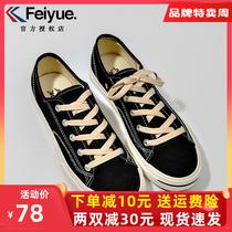 飛躍鞋帆布鞋男窄宿風低幫黑色休閑女復古新款運動鞋經典板鞋621