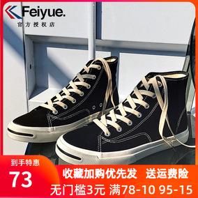 飞跃高帮国潮日系学生新款帆布鞋