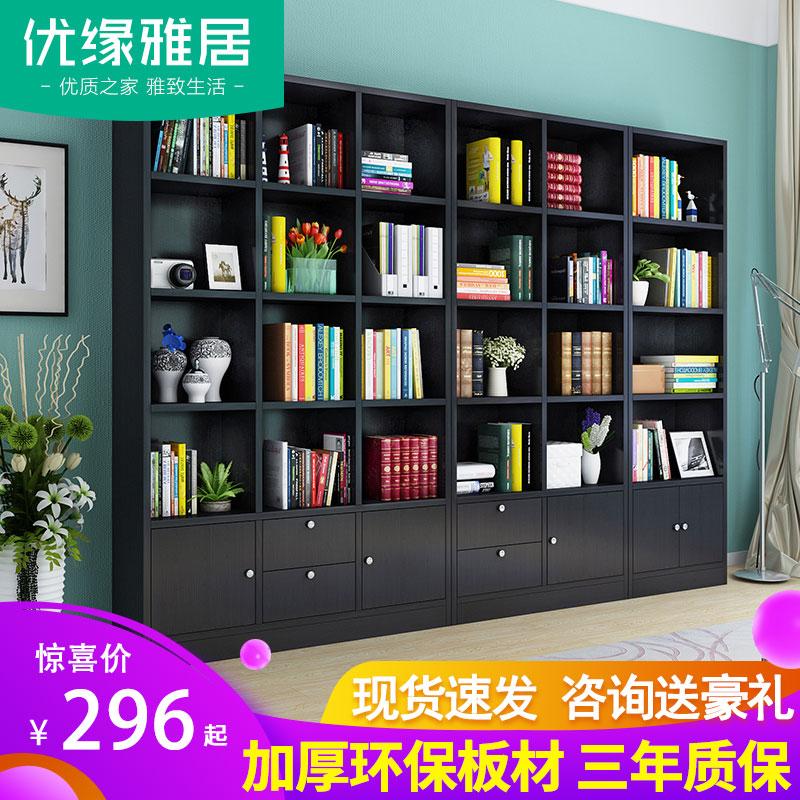 书柜柜子自由组合储物柜带门书柜书架简约现代置物柜客厅书柜书橱281.00元包邮