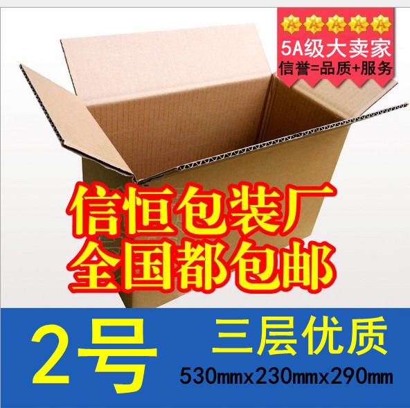 2号纸箱子包装盒子53五层批发纸盒吉林打包搬家加固快递邮政包邮