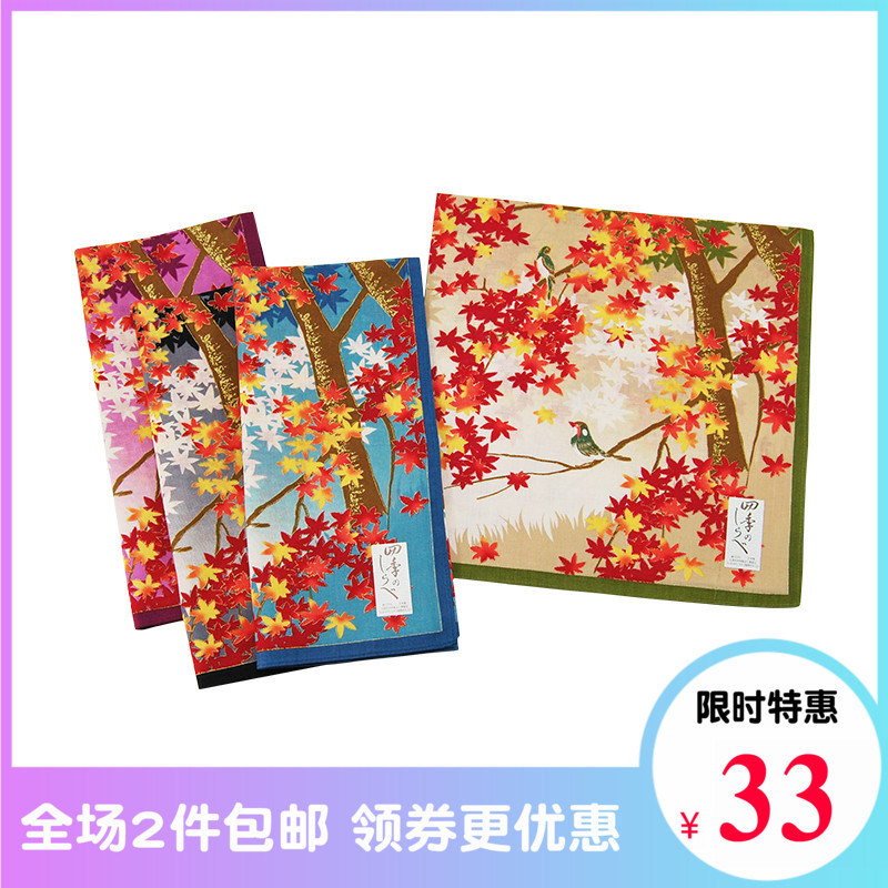 [new product] Japanese cotton handkerchief womens maple leaf handkerchief bird red leaf handkerchief 53cm absorbent towel