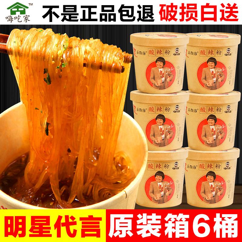 嗨吃家酸辣粉6桶整箱正品方便速食 海吃家重庆正宗红薯粉丝网红