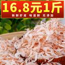 新鲜咸虾皮小虾米海米500g虾仁干特级非无盐即食补钙虾干海鲜干货