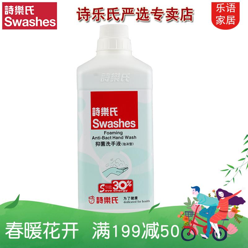 诗乐氏Swashes洗手液泡沫型补充装节能1000ml蓝色液体现货