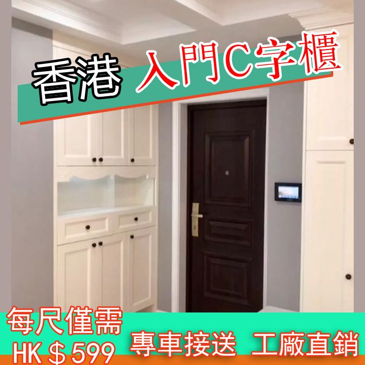 香港c定制入门玄关柜公屋全屋家私