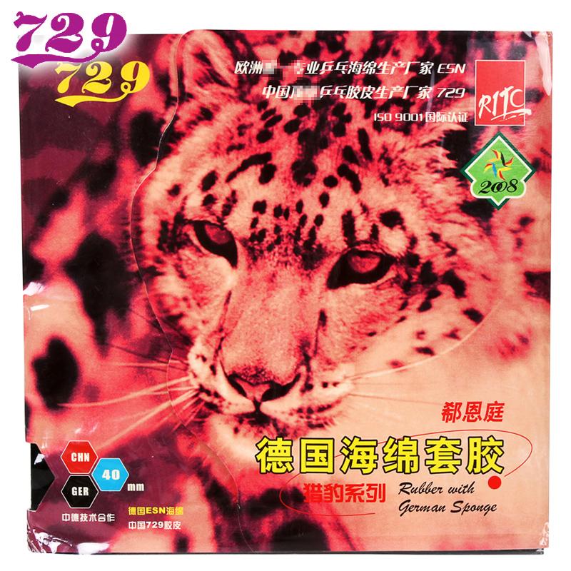 729友谊乒乓球胶皮郗恩庭德国海绵反胶乒乓球拍套胶 进攻高弹型粘,可领取3元天猫优惠券