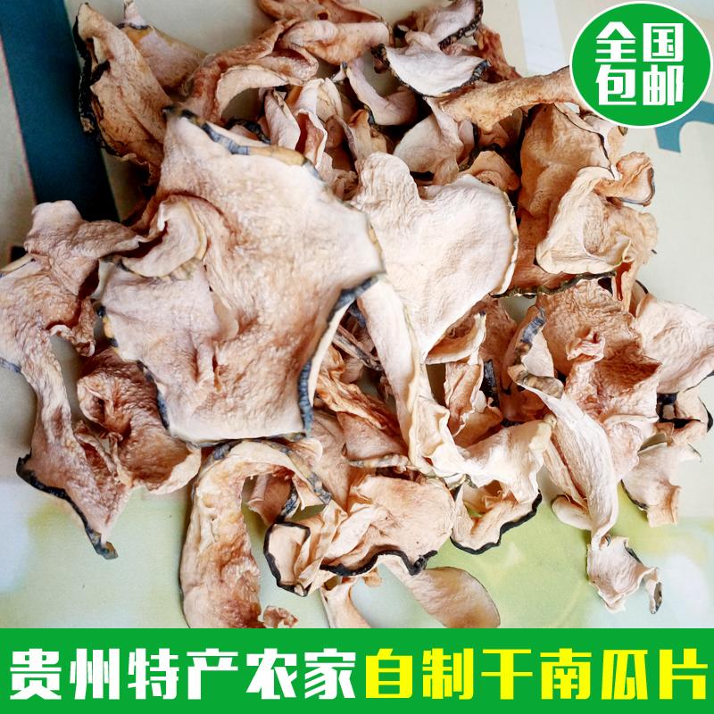 贵州特色纯天然晒干南瓜片农家自制干货南瓜片脱水蔬菜包邮土特产
