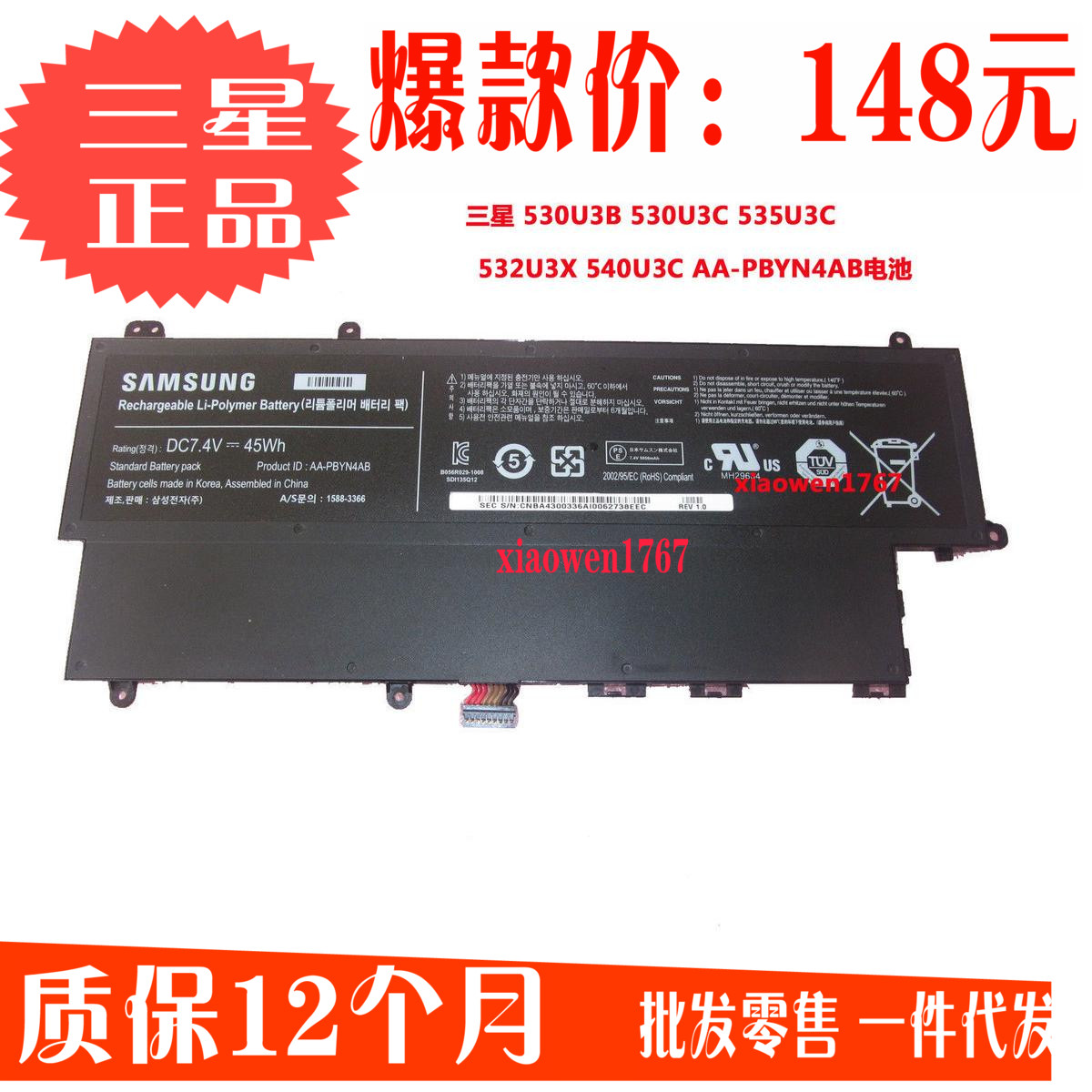 全新三星 530U3B 530U3C 535U3C 532U3X 540U3C AA-PBYN4AB电池