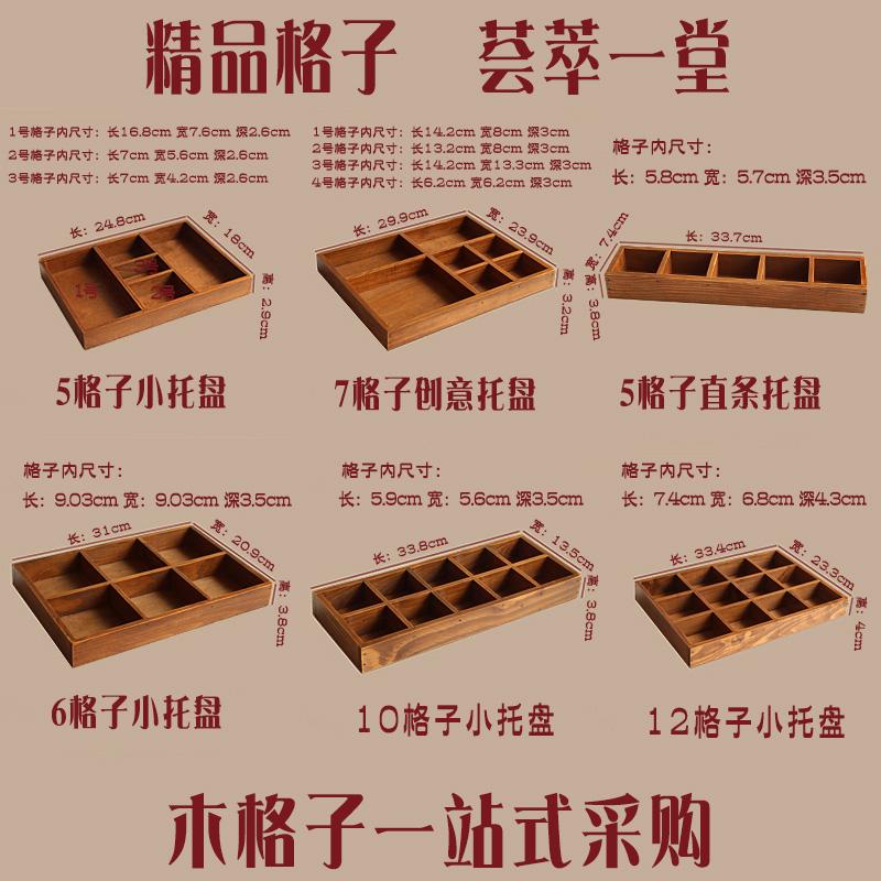 促銷zakka復古木質桌面收納多肉托盤分類格子化妝品口紅創意盒
