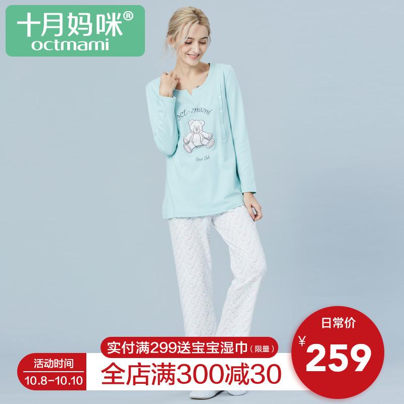10-22新券十月妈咪月子服春秋纯棉产后睡衣