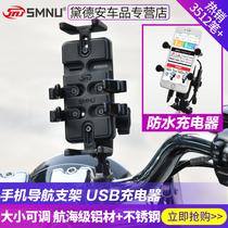 SMNU十玛摩托车手机导航支架铝合金带USB充电器防水摩旅改装配件