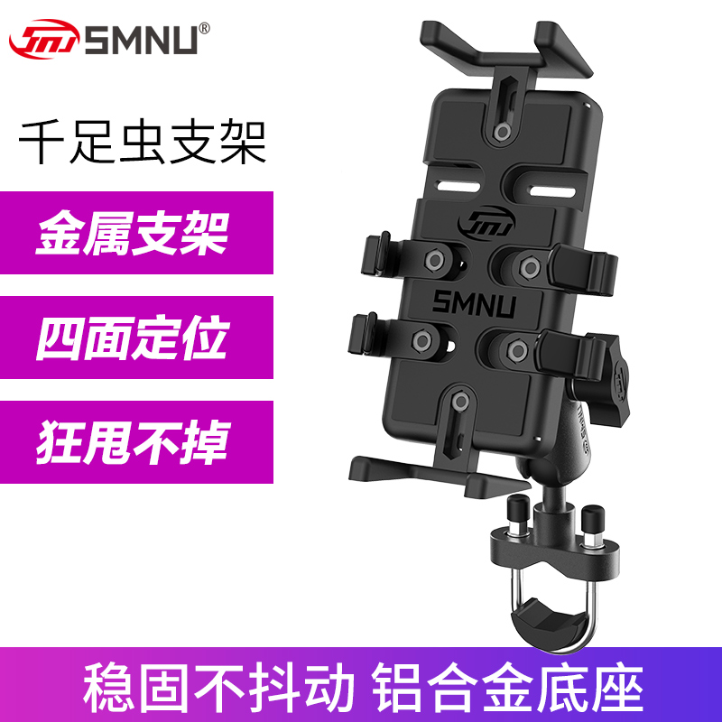 SMNU Shima Motorcycle Mobile Navigation Bracket Aluminum Alloy with USB Charger Waterproof Motorcycle Moving Assembly
