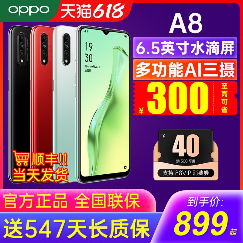 支持88VIP券40元 OPPO A8 oppoa8手机 全新4g手机新款oppo手机官方旗舰店 oppo a8新品 oppo手机 智能手机