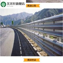 双波波形梁护栏板三波防撞高速公路弯道路护栏交通乡村护栏板厂家