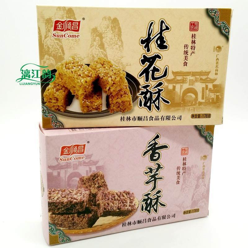 桂林特产、金顺昌178g桂花酥、香芋酥传统美食酥糖地方特色小吃