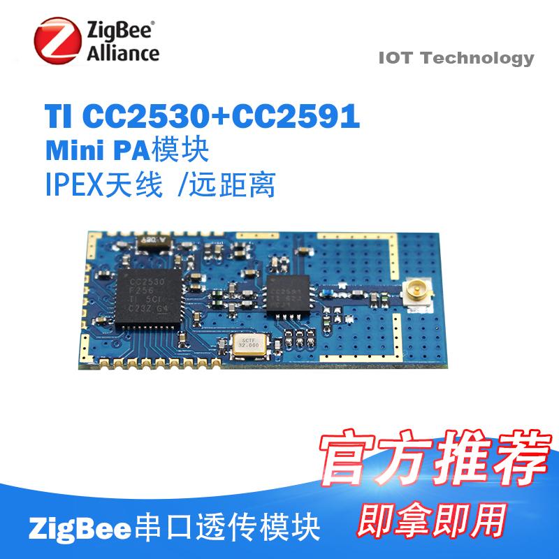 ZigBee无线转串口TTL uart透传模块 CC2530+CC2591带PA智能硬件