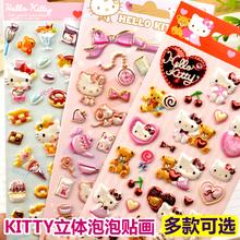 儿童HELLO KITTY立体3D泡泡贴画女孩可爱卡通凯蒂猫KT装饰粘贴纸