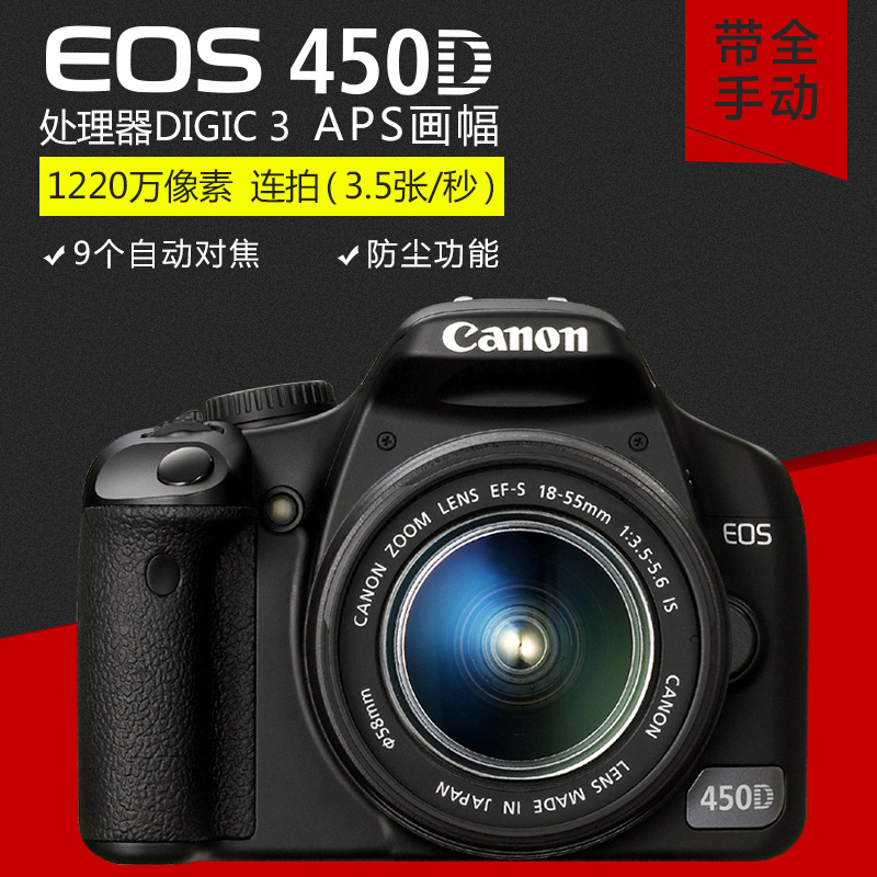 Canon 450D 500D SLR camera HD digital tourism home professional camera portable entry level
