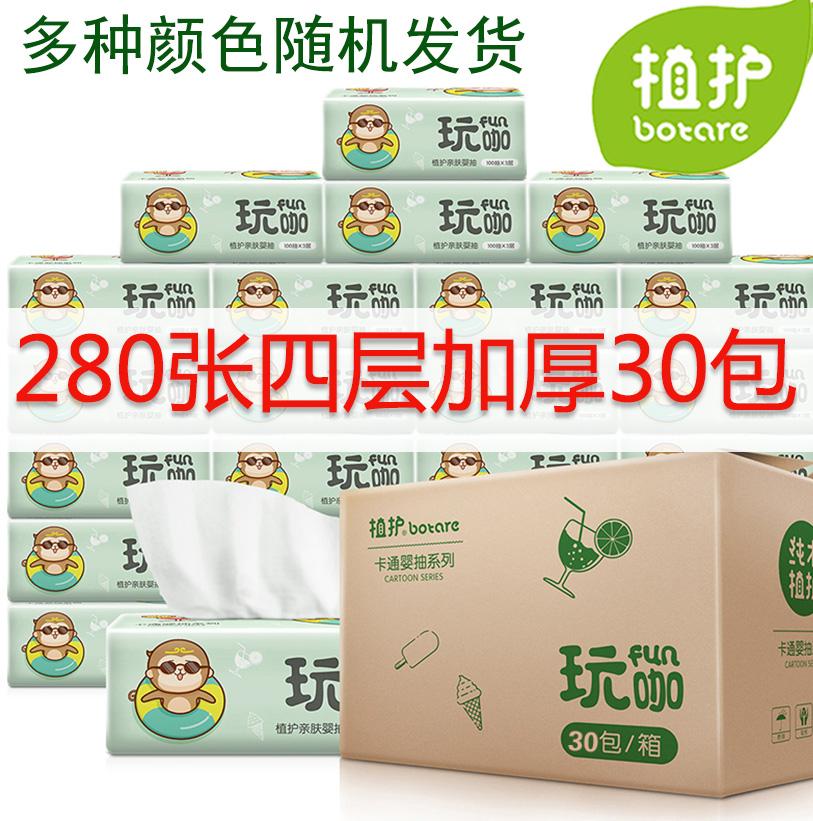30包植护原木家庭装整箱家用卫生纸满19元可用1元优惠券