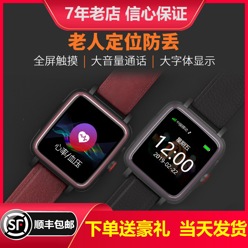 Elderly smart watch phone GPS positioning Bracelet health monitoring heart rate blood pressure Alzheimers disease prevention lost call