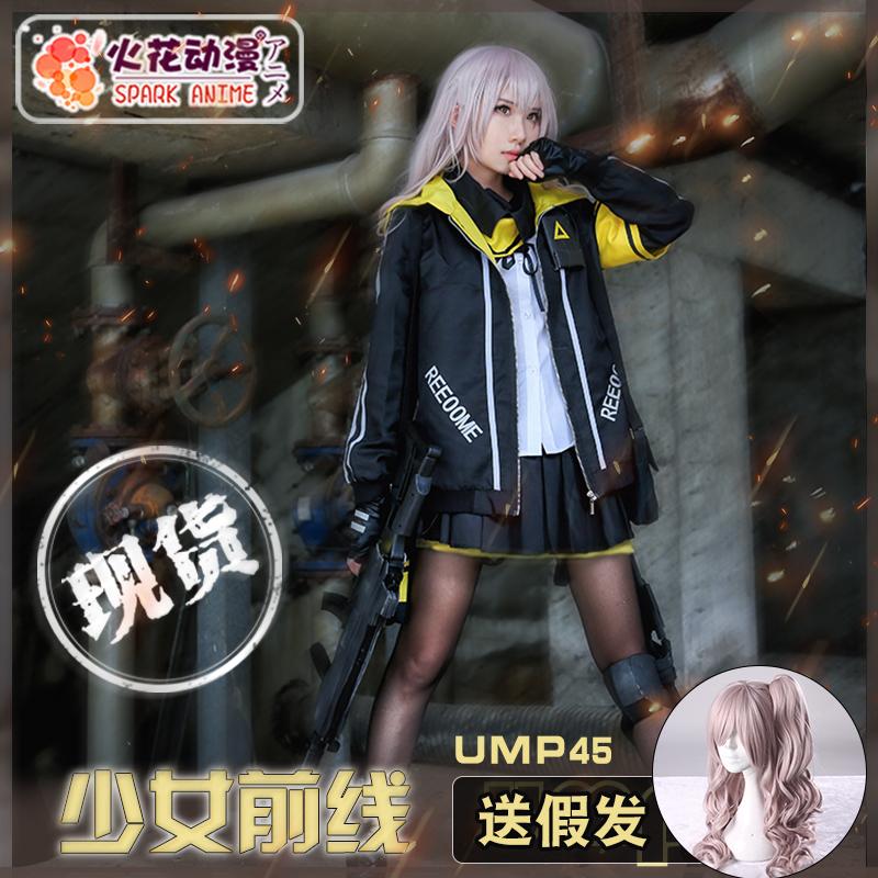 少女前线cos服 ump45外套衬衫包包假发女装大佬cosplay服装cosply