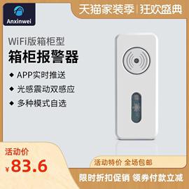 安信威家用震动感应报警器保险箱防盗报警器手机远程智能wifi控制