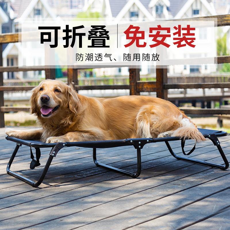 宠物行军床金毛拉布拉多大型犬狗窝四季通用离地防潮可折叠狗床