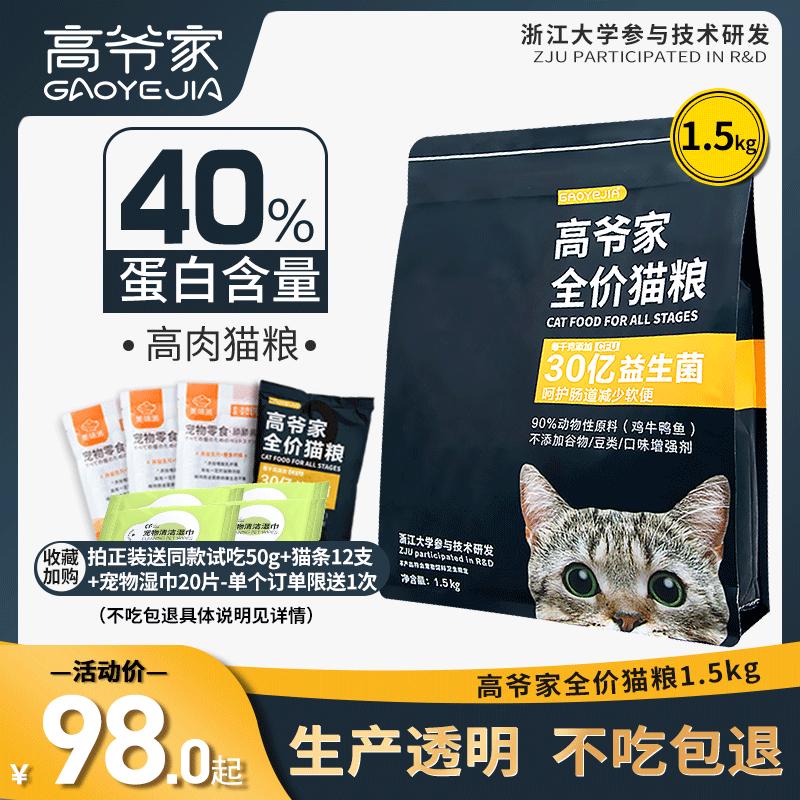 高爷家猫粮1.5kg国产品牌成幼猫...