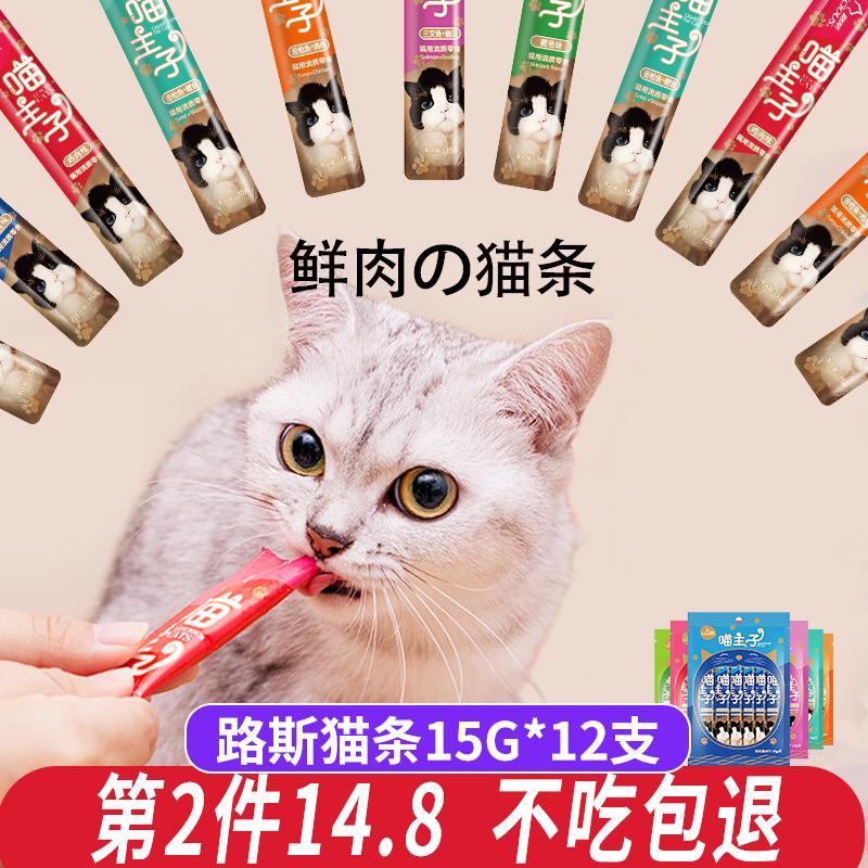 猫零食猫饼干路斯流质猫条12支幼猫成猫湿粮罐头营养增肥猫咪布丁