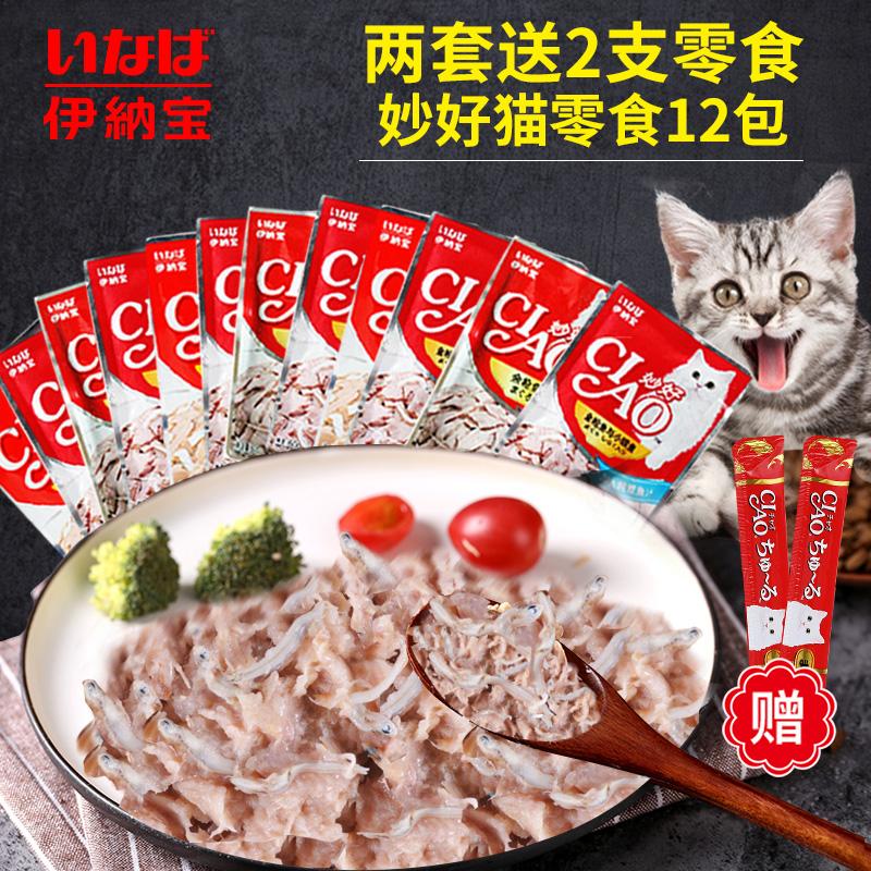 Кот нулю еда кот бак глава ирак принимать сокровище замечательный хорошо свежий пакет кот курица мясо рыба мясо мокрый зерна 12 пакет кот зерна китти бак глава